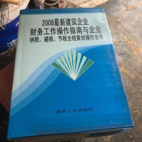 2008最新建筑企业财务工作操作指南与企业纳税、避税、节税全程策划操作全书