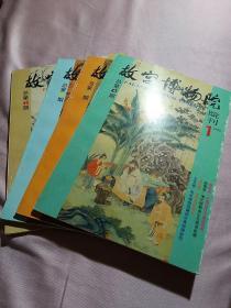 故宫博物院院刊1989,1、2、3、4,总第43、44、45、46