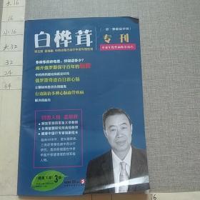 白华茸专刊 中老年慢性病防治技巧