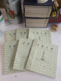 重庆大学笔记本6本