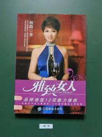 雅致女人品牌增值12项魅力修炼(一版一印)馆藏