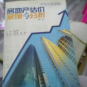 房地产估价案例与分析(第二版)