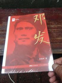 红色广东丛书:邓发(庆祝中国共产党成立100周年!广东省委宣传部2021年主题出版重点出版物!)