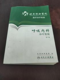北京协和医院医疗诊疗常规·呼吸内科诊疗常规(第2版)