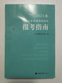 2021河北省普通高校招生报考指南