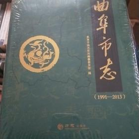 曲阜市志(1991-2013)