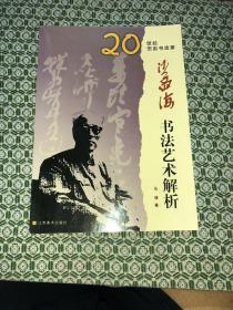 沙孟海书法艺术解析(20世纪杰出书法家)