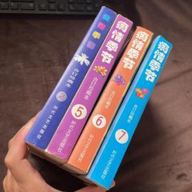 痴情季节:合订珍藏本:第二集、第五集、第六集、第七集(四册合销)有脱页不少页