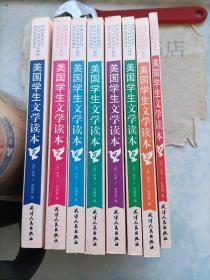 美国学生文学读本(全8册)