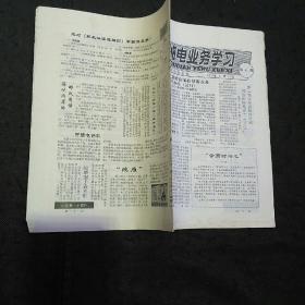 邮电业务学习 1991年3月13日总第81期(邮政汇兑款转存邮政储蓄业务处理办法、新特快专递邮件处理频次时限规定……)