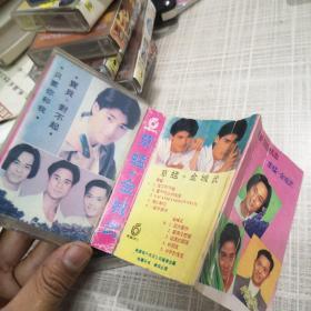 老磁带 草蜢+金城武