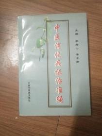 中医消化病症治准绳