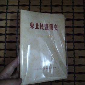 东北民盟简史1944-1985