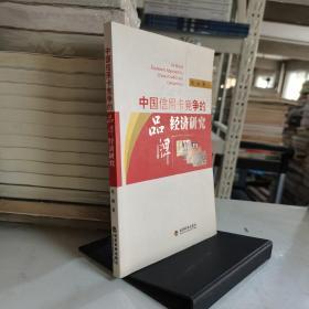中国信用卡竞争的品牌经济研究