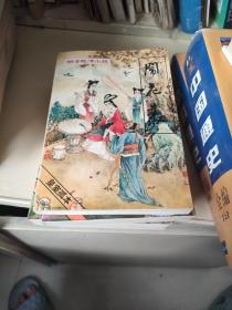 明确艳情小说全四册