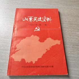山东党史资料1981 1