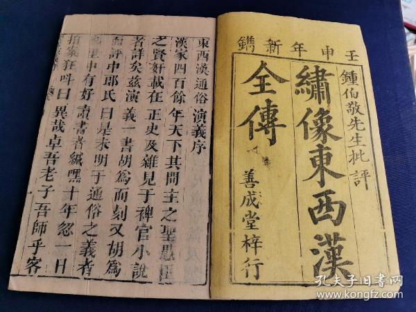 清 刻本 《绣像西汉演义》一函八卷八厚册全 首册前有人物绣像 18帧 原装美品 开本 25*17.5