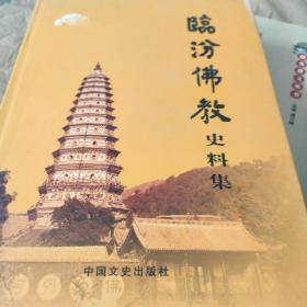 临汾佛教史料集^