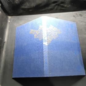 2004甲申:岁月如意 (蓝布面精装)