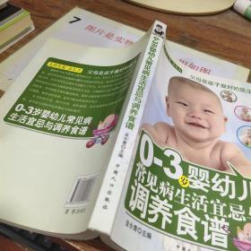0-3岁婴幼儿常见病生活宜忌与调养食谱