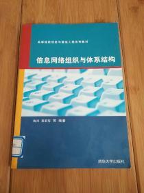信息网络组织与体系结构