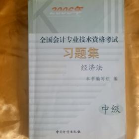 2006年经济法(习题集)