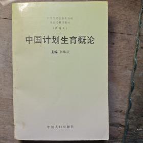 计划生育公务员培训专业必修课教材:中国计划生育概论