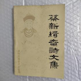 蔡新缉斋诗文集 (上下卷.全一册)