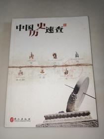 中国历史速查  中文  一版一印
