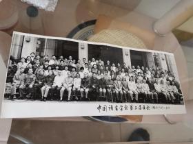 中国语言学第三届年会,老照片,1985