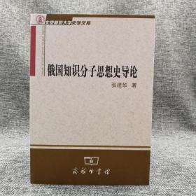 特惠| 俄国知识分子思想史导论:北京师范大学史学文库