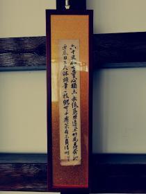 茶挂,书法小品