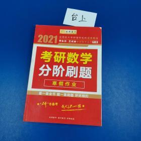 2021年考研数学分阶段刷题 寒假作业李永乐 王式 武忠祥时代巨流 著