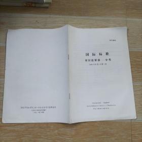 国际标准 密封放射源-分类 ISO2919 1980年5月1日第一版