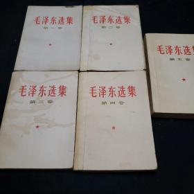 《毛泽东选集》1---5卷