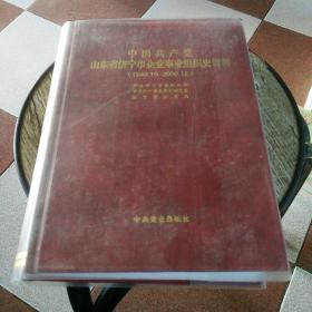 中国共产党山东省济宁市企业事业组织史资料(1949.10--2000.12)