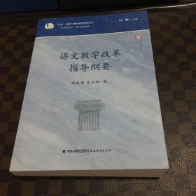 语文教学改革指导纲要/生命实践教育学研究院系列