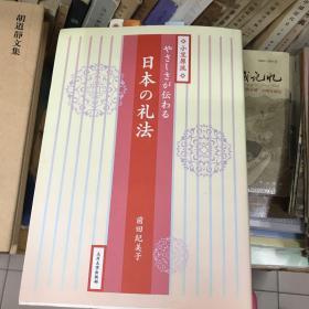日本的礼法  小笠原流著 日文原版书籍