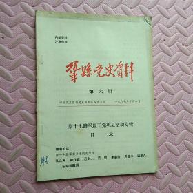 巩县党史资料(第六辑)原十七路军地下党巩县活动专辑