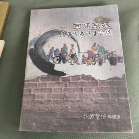 回味京城---马海方书法墨迹选 【马海方毛笔签名】