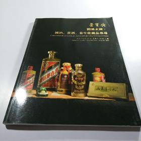 北京荣宝2021春季艺术品拍卖会 阆风玄圃、 国酒、黄酒、养生收藏品专