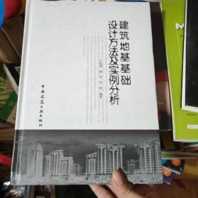 建筑地基基础设计方法及实例分析