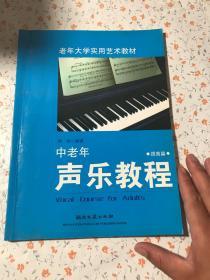 老年大学实用艺术教材:中老年声乐教程(提高篇)