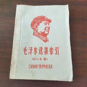 毛泽东选集索引(1~4卷)