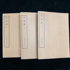四部備要 史部 前漢書 全三冊 中華書局 平裝 大本 非館藏 民國