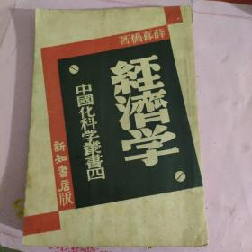经济学 中国化科学丛书  薛暮桥早期著作