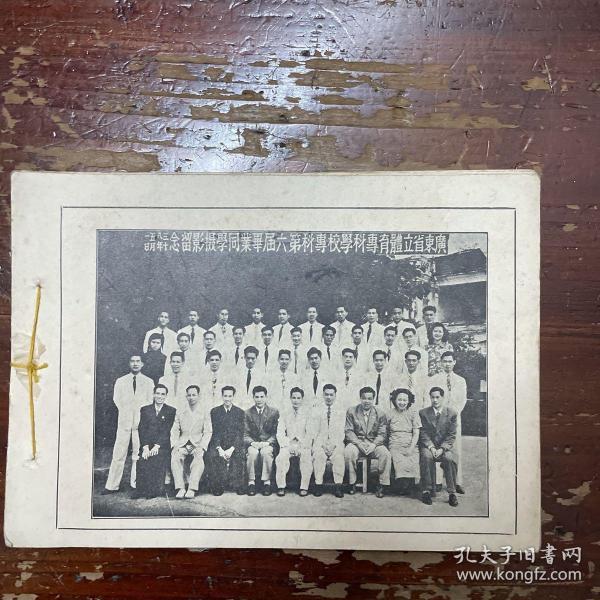 广东省立体育专科学校专科第六届毕业同学摄影留念三十八年五月一日