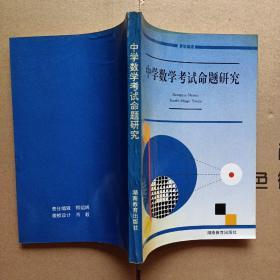 中学数学考试命题研究  库存原版书 未翻阅.