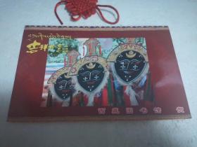 【稀少品】西藏图书馆贺卡