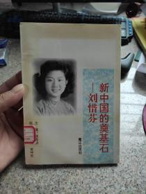 新中国的奠基石—刘惜芬